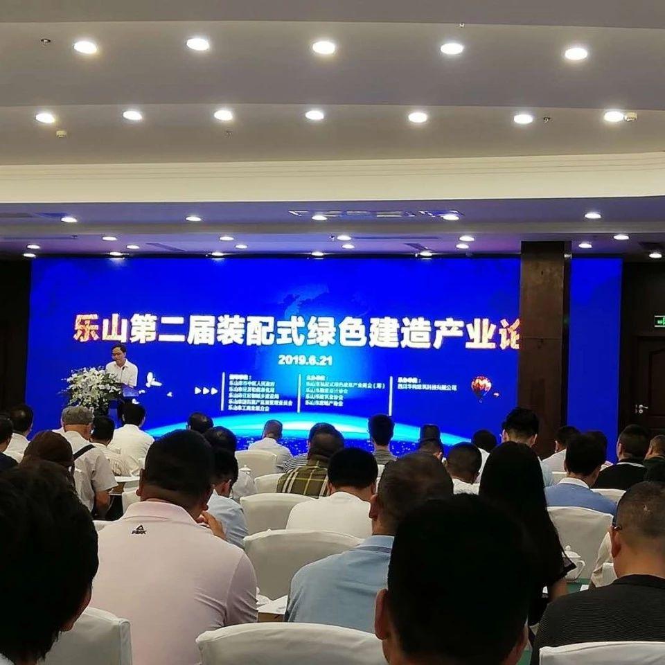 金和集团公司郑蓉总经理参加乐山第二届装配式绿色建造产业论坛