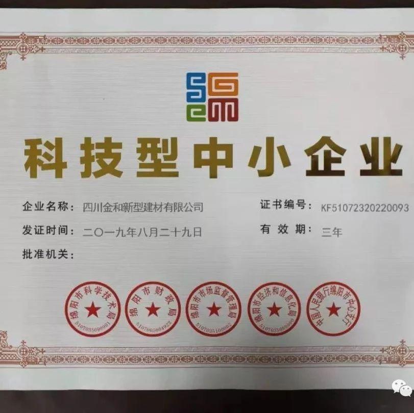 """热烈祝贺金和新型建材有限公司再次荣获""""绵阳市科技型中小企业""""称号"""
