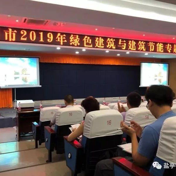 金和集团郑蓉总经理参加四川省绿色建筑和建筑节能专题讲座