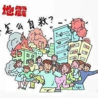 地震来了,家住高层跑还是不跑!权威地震逃生手册来了!!