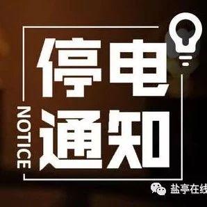 停电通知 涉及天伦新城、鸿宇广场、弥江华都等多个地方......