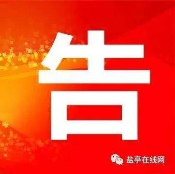 盐亭县教体局关于2019年盐亭城区公办义务教育学校招生事项的公告