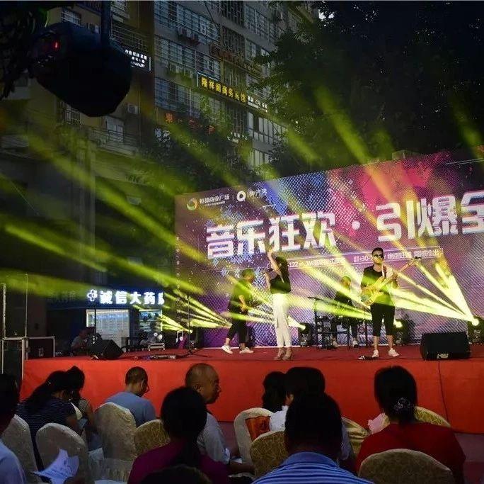 鸿宇广场华光璀璨,一场音乐盛宴点燃盐亭人的盛夏狂欢!