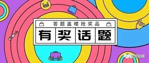 """盐亭在线有奖话题 参与""""晒一晒你的家常菜""""话题赢奖励!!"""