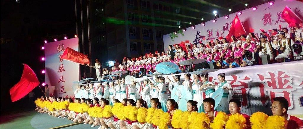 盐亭教职工健身舞大赛圆满落幕!给你看不一样的教师风采!(附直播视频)