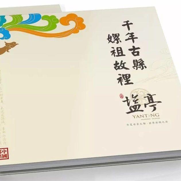 《中国古代神话(二)》特种邮票暨《千年古县・嫘祖故里》珍藏册首发