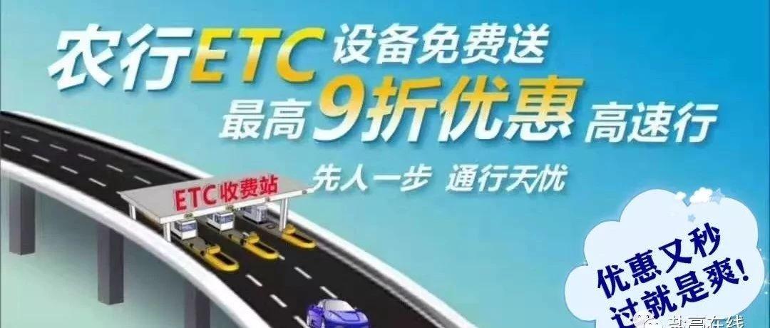 终于被证实了!明年起没装ETC不能享受高速通行费减免优惠政策!