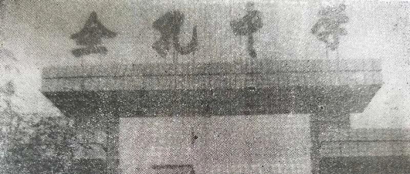 盐亭金孔中学60周年登蜡子山而赋!那年那月,我们在金中!