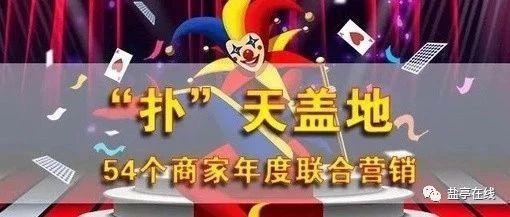 当品牌遇上扑克牌,绝了!盐亭本地54家商户联合宣传火热报名中…