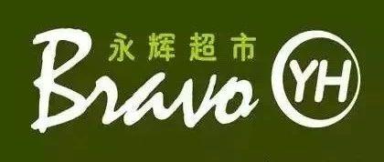 永辉超市大港店闭店公告