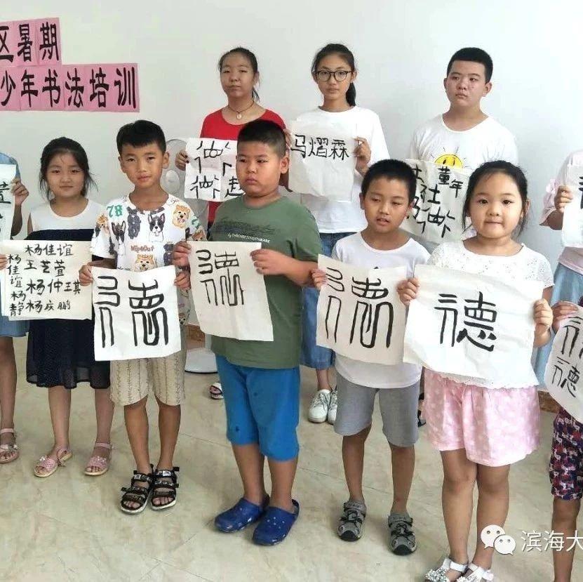 前进里社区举办暑期青少年书法培训
