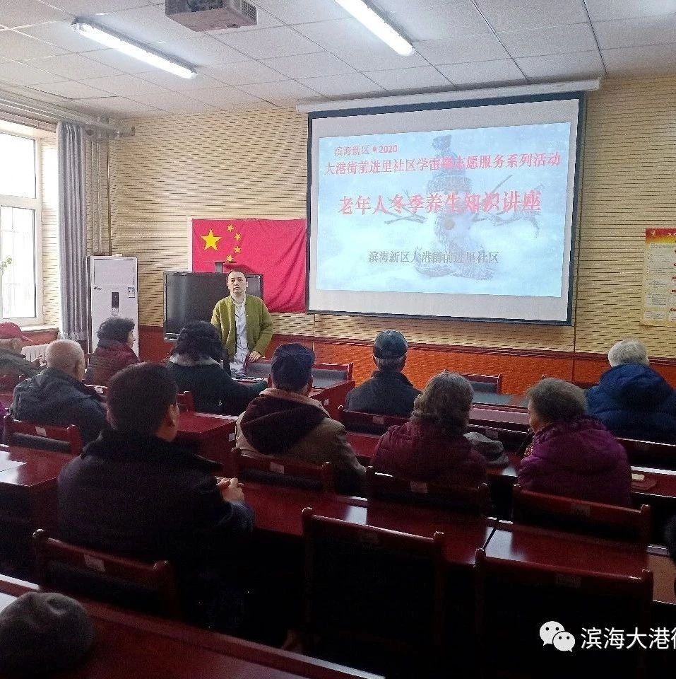 大港街前进里社区开展老年人冬季养生知识讲座