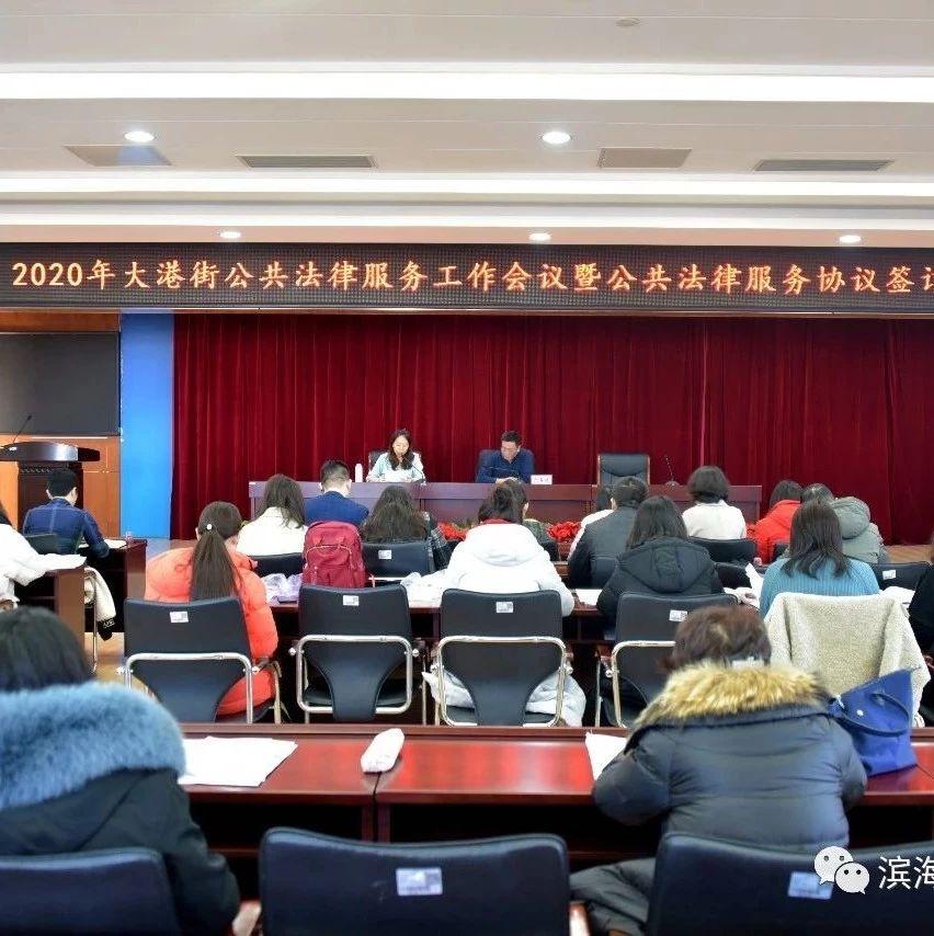大港街召开2020年公共法律服务工作会议暨公共法律服务协议签订大会