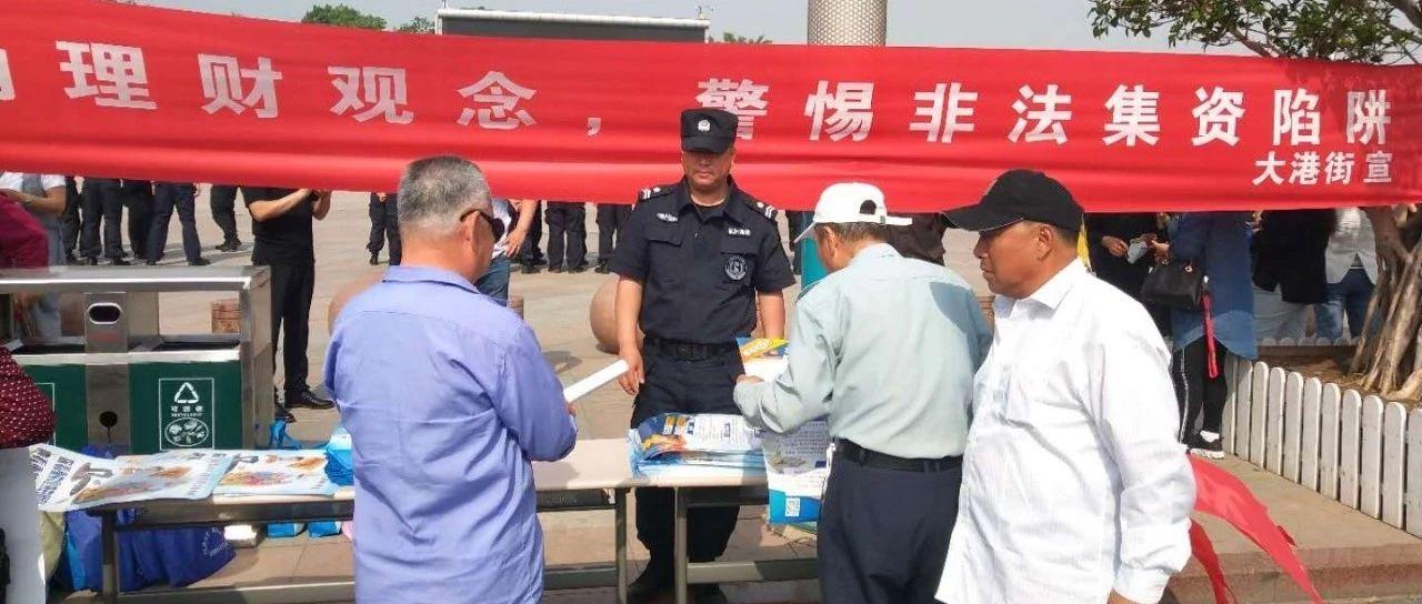 """大港街举行""""红五月""""平安建设综合宣传活动"""