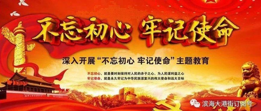 """大港街召开""""不忘初心、牢记使命""""形势政策教育集中培训会"""