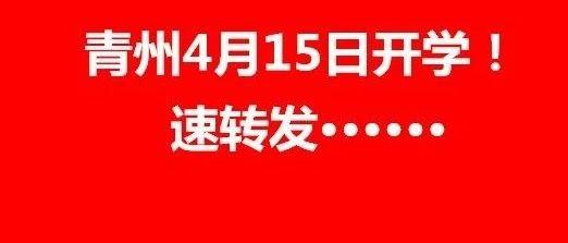 神�F�w山!定了!青州4月15日正式�_�W・・・