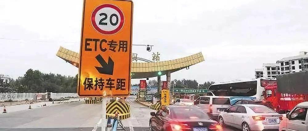 车主注意!不装ETC不享受节假日免费通行?最新回应来了…
