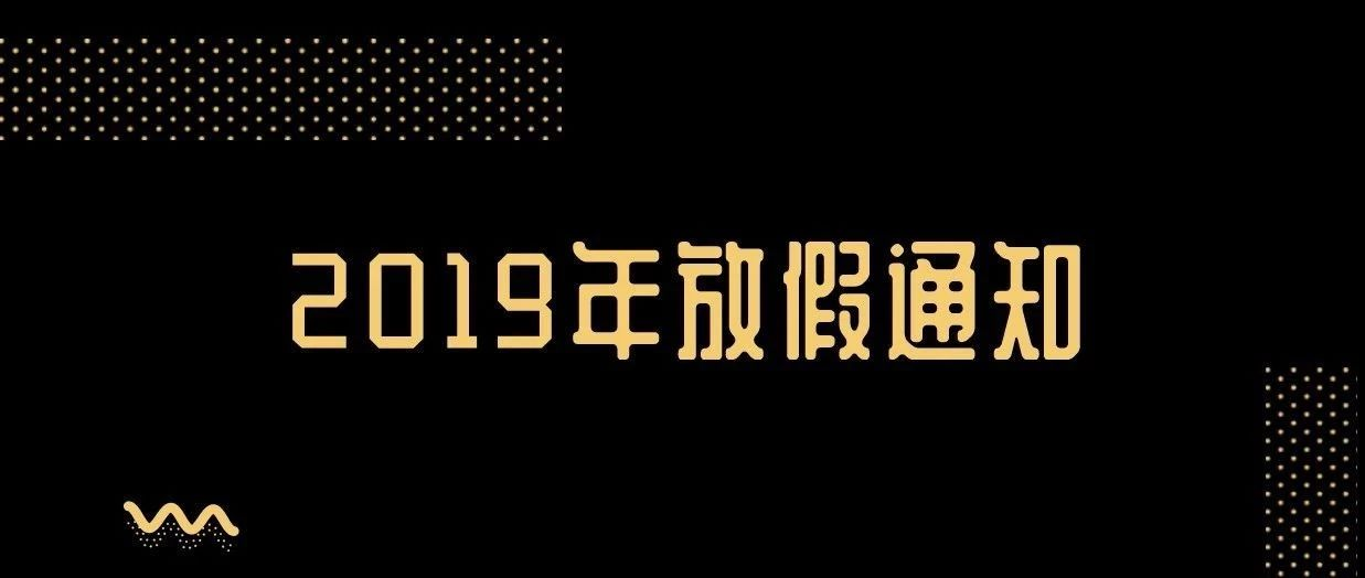 2019年放假通知