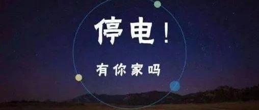邹城停电通知(4月8日)扩散周知