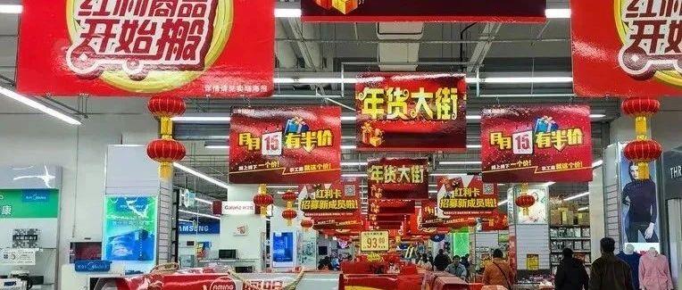 """超市为什么经常打折、大减价?摸清""""套路"""",省下一大笔钱,滁州人速看"""