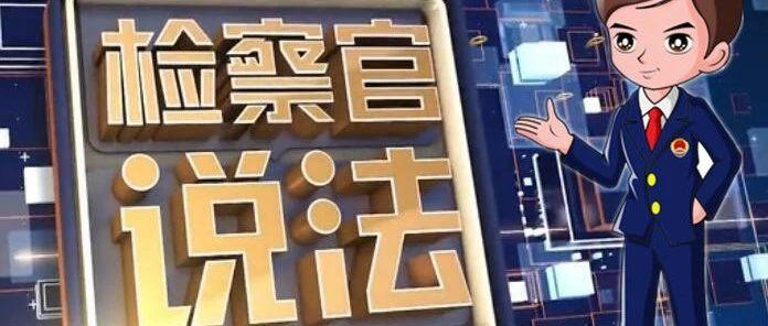 【检察官说法】抢回赌资算犯罪吗?