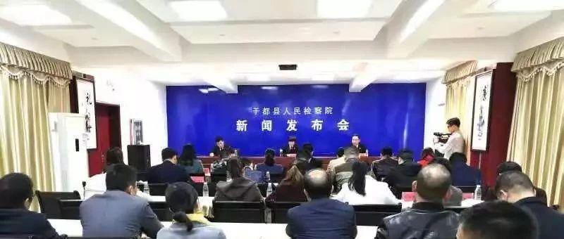 于都县人民检察院今天召开公益诉讼专题新闻发布会