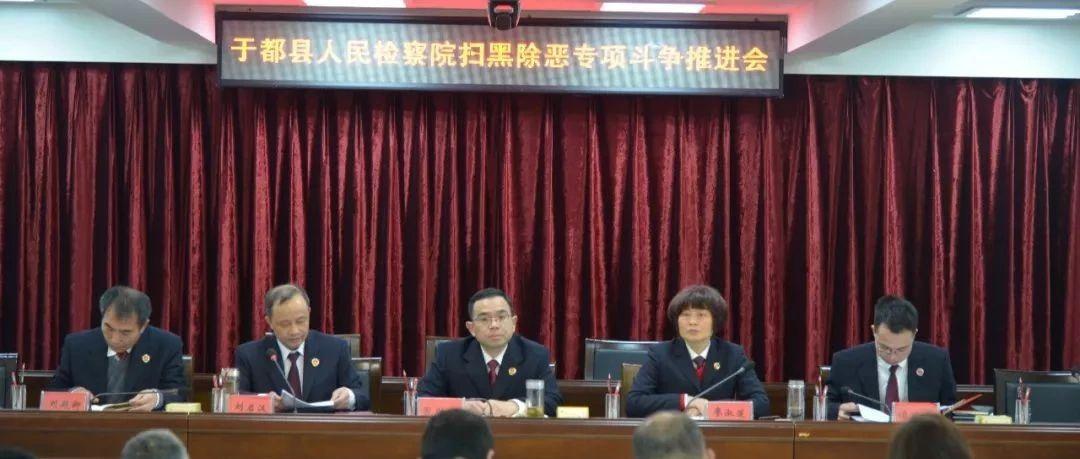 金沙游戏县检察院积极开展扫黑除恶专项斗争宣传工作
