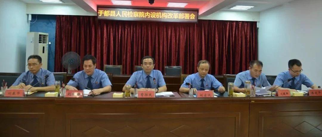 金沙游戏县人民检察院召开内设机构改革部署会