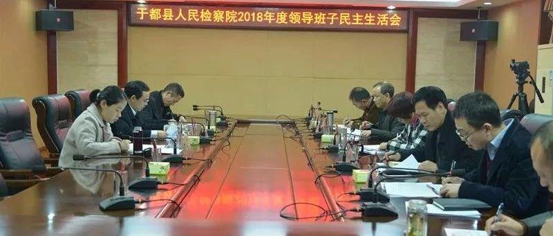 金沙游戏县检察院召开2018年度领导班子民主生活会