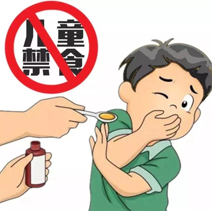 """【健康】用药不当毁一生!这份儿童用药""""黑名单""""请收好"""