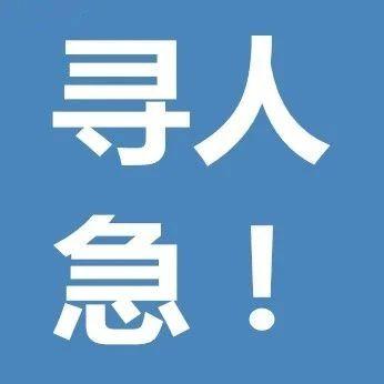 寻人启事:彭花路坡胡镇营张村路段处发生交通事故……