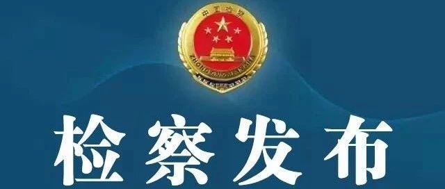 钟辉等50人涉嫌组织、领导、参加黑社会性质组织等犯罪案被依法提起公诉