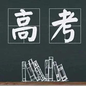 2021年安徽省��院校招生�罂柬�知。