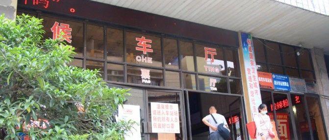 【今日内江】关注!内江�ㄗ勇菲�车站何时搬迁?官方回复!