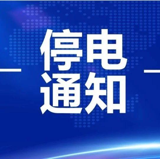 通知:内江这些地方下周要停电!