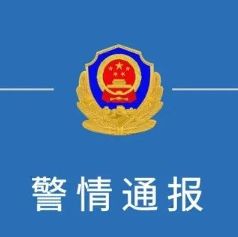 刚刚,东兴区警方发布警情通报