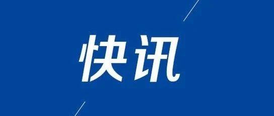 【今日内江】事关每一个市民!内江刚刚发布最新提示