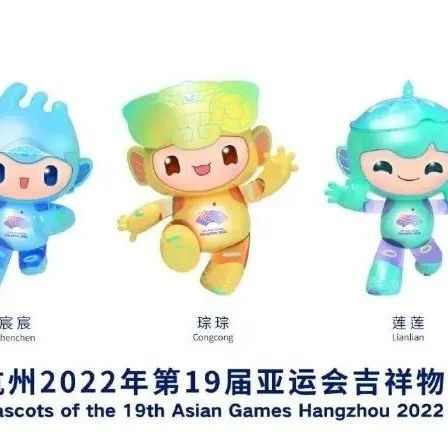 杭州2022年���\��吉祥物正式向全球�l布!