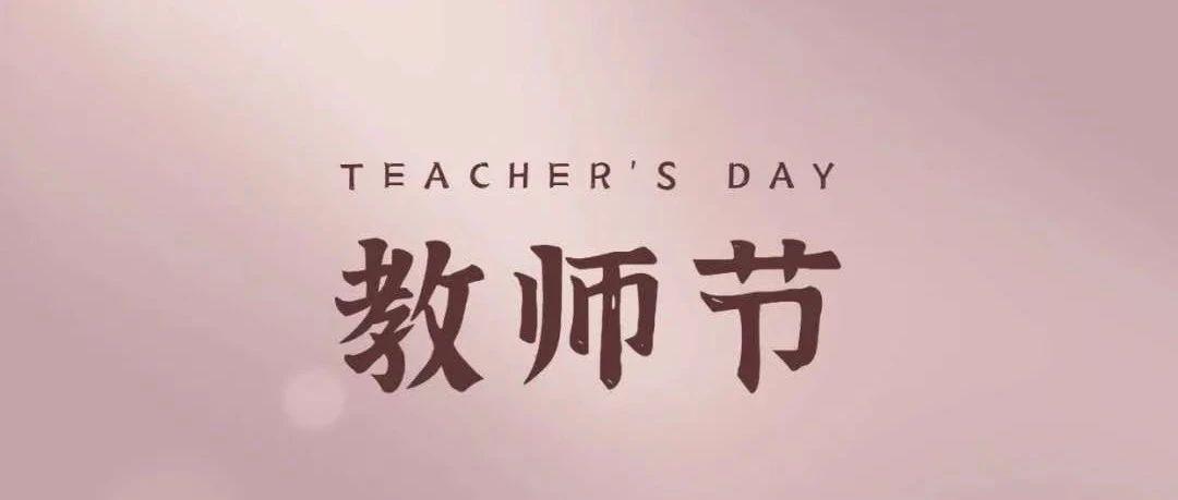 甘为孺子育英才,克勤尽力细心裁――莱阳沐浴店镇召开庆祝第36个教师节表彰大会