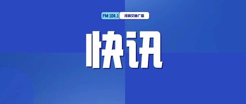 郑州交警:不限号!