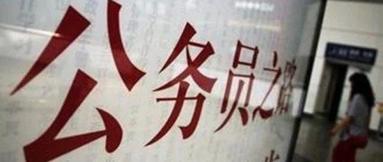 河南省考拟招公务员6600人,教师招1400人,事业单位招聘...都是好单位!