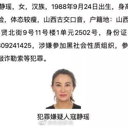 """煤老板高颜值儿媳涉黑落网""""�⒙!19岁时被12辆悍马迎娶进门..."""