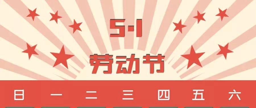 五一假期4天高速免费时间定了!郑州五一限行有调整!具体为......