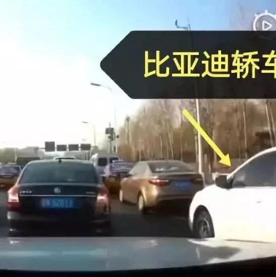 并线别停?!一比亚迪车主发视频怒怼宝马!宝马车主:我也有视频!(视频)