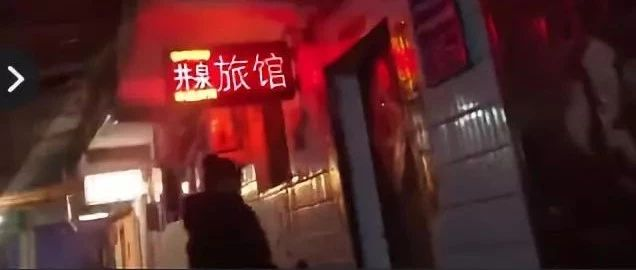郑州火车站广场揽客大妈被抓!涉事旅馆已停业,嫌疑人被控制