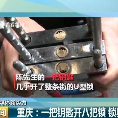 一把钥匙,几乎开了整条街的锁?卖锁的商家也蒙了!