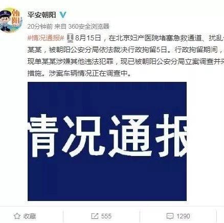 """""""�谒谷R斯堵�t院""""女司�C被刑事拘留:涉嫌其他�`法犯罪(��l)"""