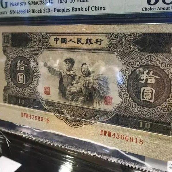 这张钞票竟被拍出了26万多!快看看你家有没有