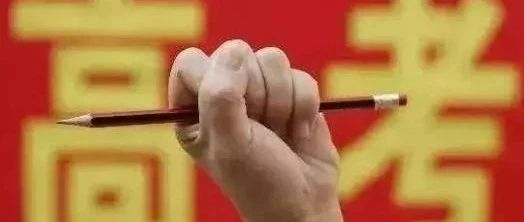 "�U散!全��392所""野�u大�W""名�危�河南有7所!�e被�_了!"