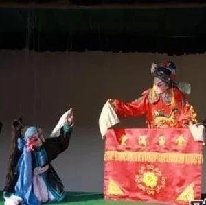 河南省非物质文化遗产项目―宝丰县提线木偶